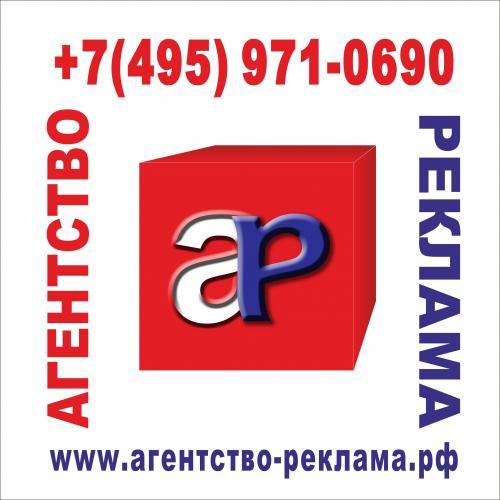 ШИРОКОФОРМАТНАЯ ПЕЧАТЬ (495)971-06-90 ЛЮБЕРЦЫ. МОСКВА., цена 300 руб./кв.м, заказать Дзержинский - Tiu.ru (ID# 6052519)